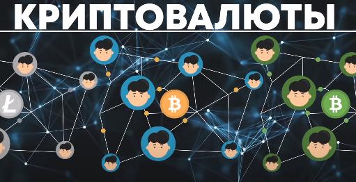 криптовалюты.png