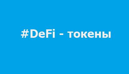 DeFi.jpg