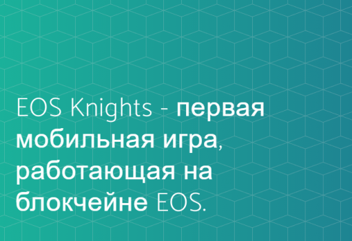 EOS Knights.png